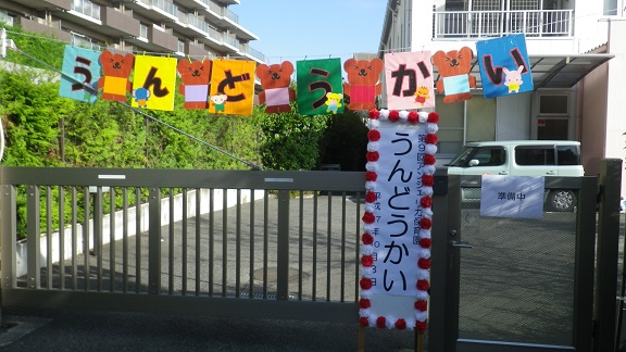 1003運動会 (1)